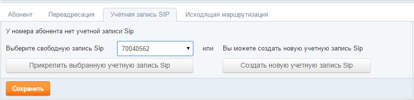 Abonents - ChooseSIP