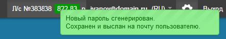 PasswordChanged