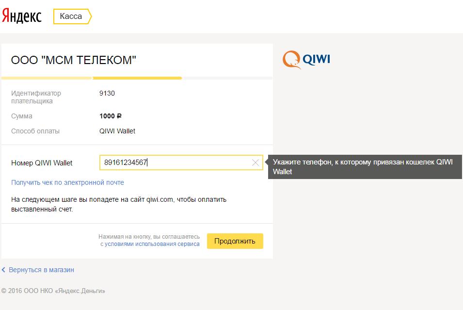 QIWI - 1