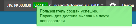 UserAdded