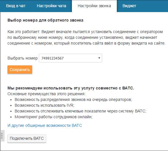 Web Call No VPBX