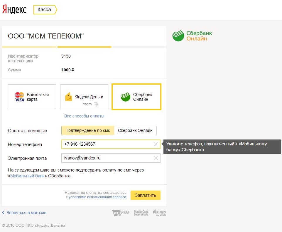 Yandex-SbOnline
