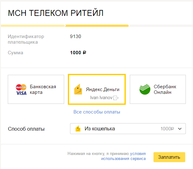 yandex-money2