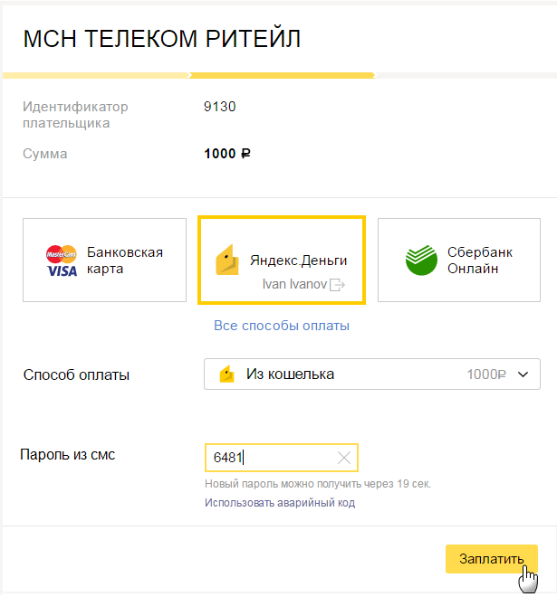 yandex-money2_2