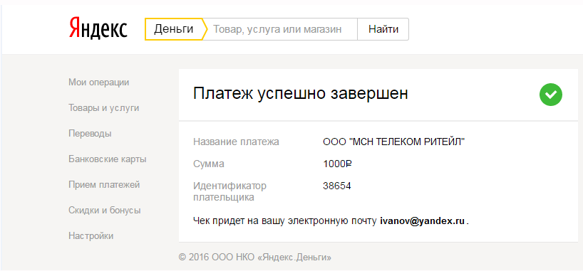 yandex-money2_3