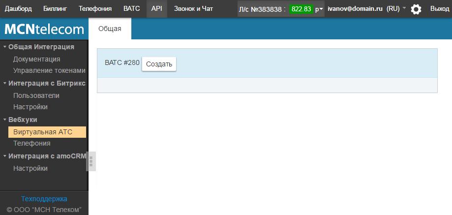 API - AddWebHooks