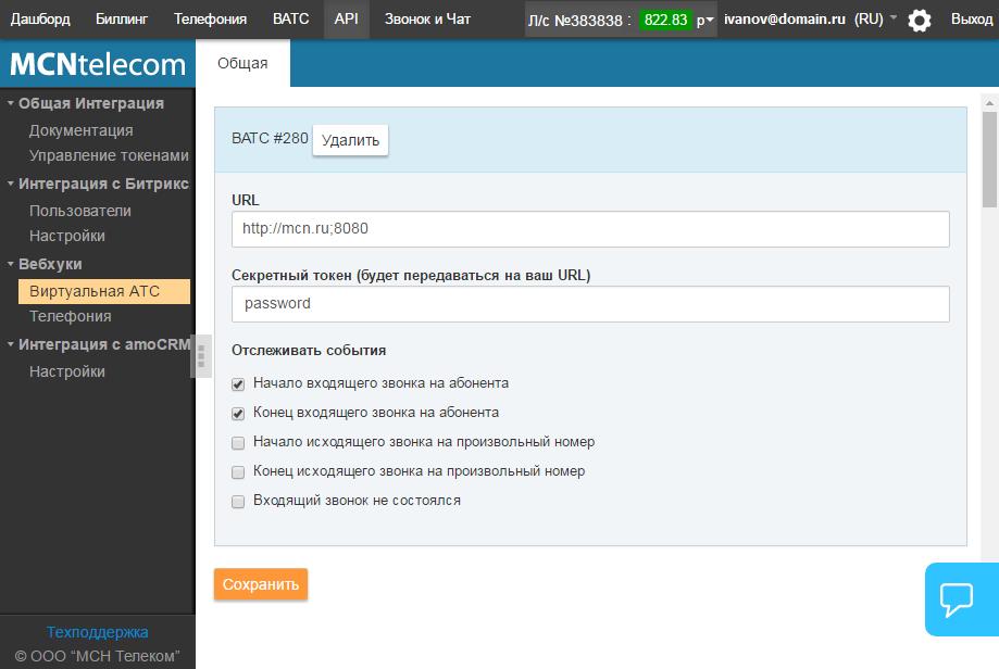 API - ConfiguringWebHooks - VPBX