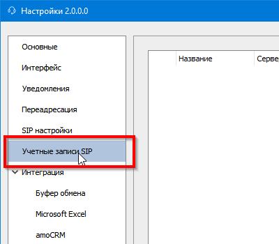 settings-window-sip-accounts-section