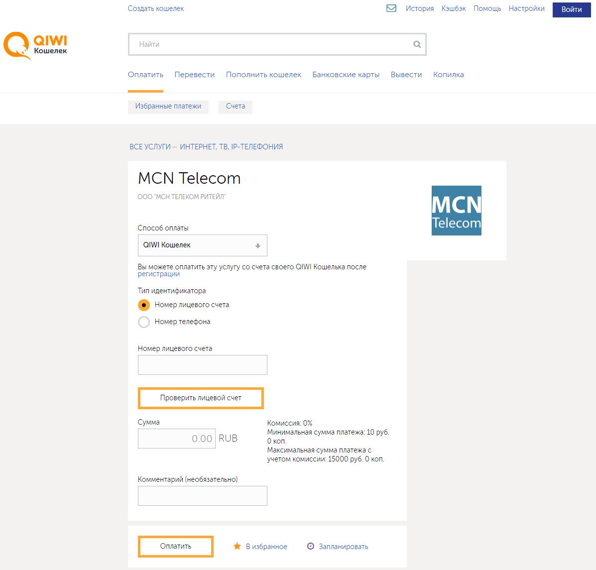 Оплата услуг MCN Telecom через QIWI