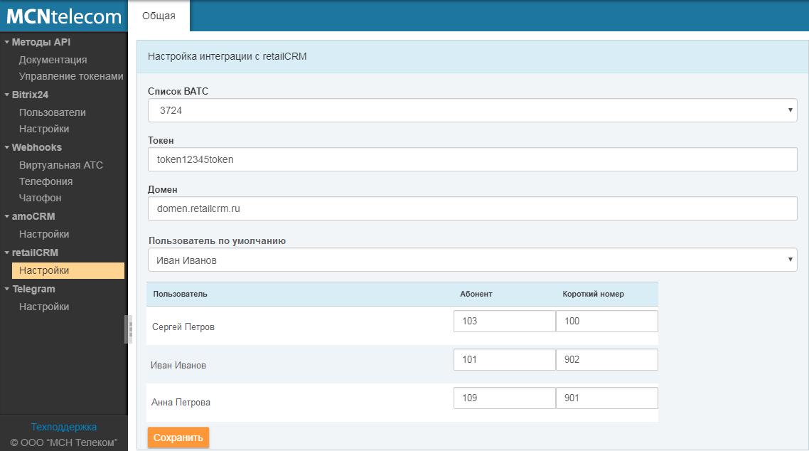 API-RetailCRM-Additional